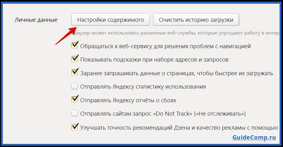 плохо работает ютуб в яндекс браузере