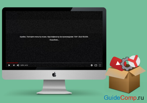 черный экран на ютубе yandex браузер