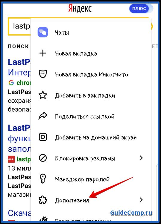 расширения для мобильного яндекс браузера