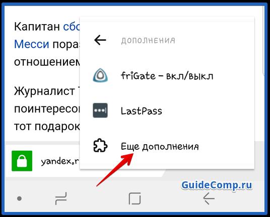 плагин не поддерживается яндекс браузер андроид