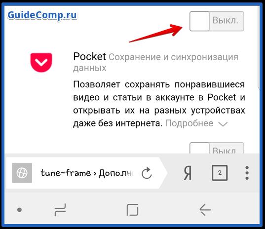 расширения для яндекс браузера android