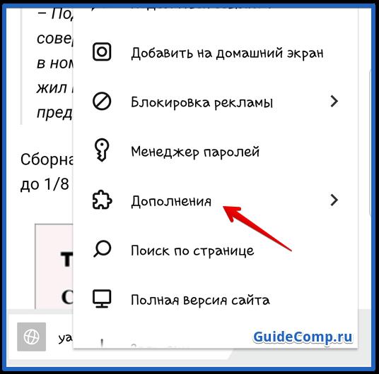 как найти расширения в яндекс браузер
