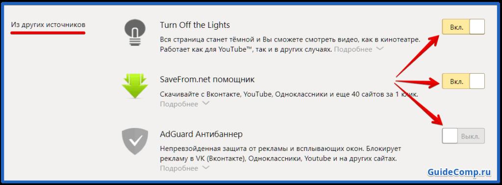 где находятся дополнения в яндекс браузере