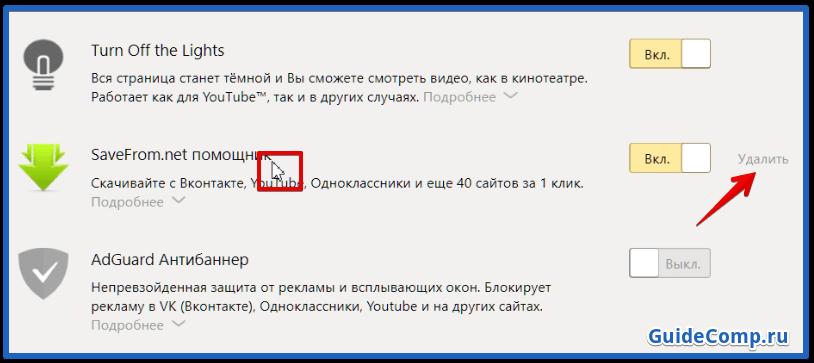 где находятся расширения для яндекс браузера