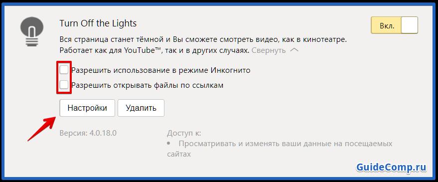 где дополнения в яндекс браузере