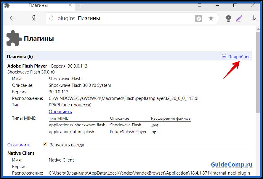 как посмотреть расширения в яндекс браузер