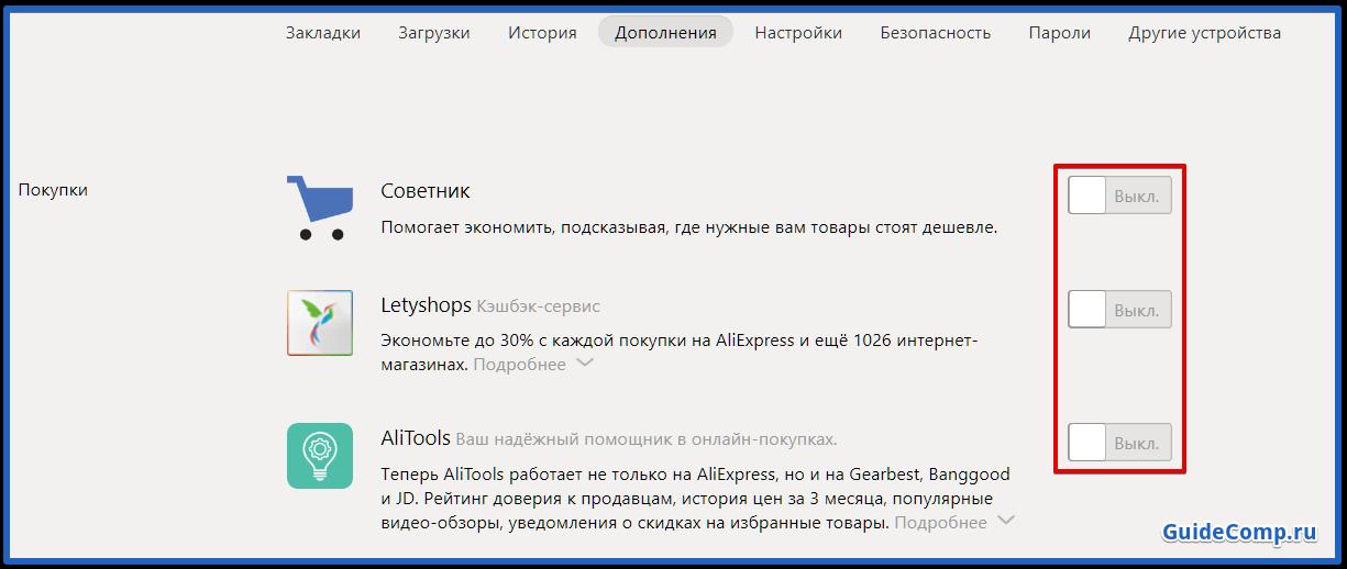 как открыть расширения в яндекс браузере