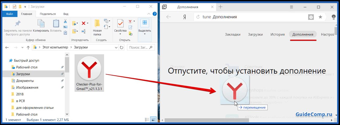 как добавить дополнение в яндекс браузере вручную