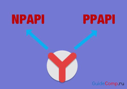ppapi или npapi яндекс браузер