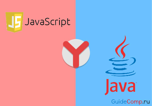 включить java в yandex браузере