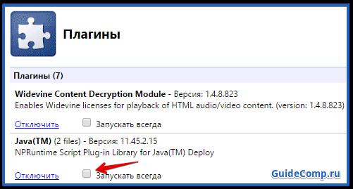 java плагин яндекс браузер