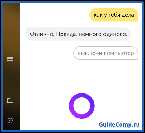 голосовой поиск для яндекс браузера на компьютер