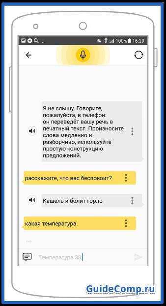 голосовой набор в яндекс браузере