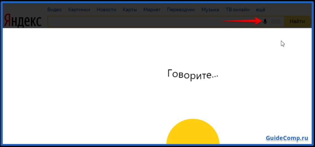 голосовой ввод текста в яндекс браузере