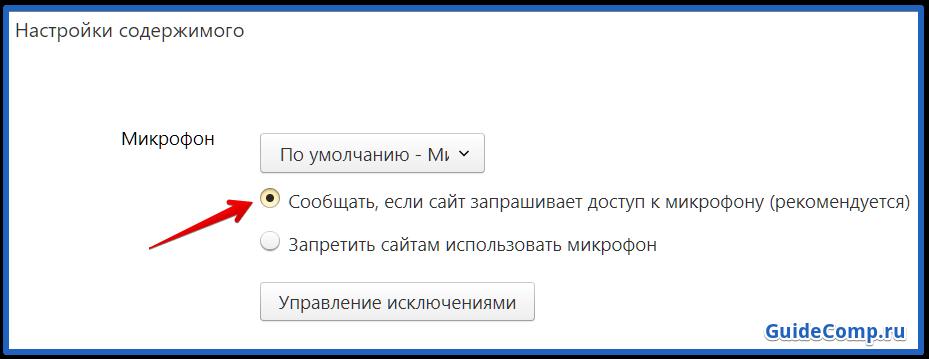 голосовой ввод на яндекс браузере