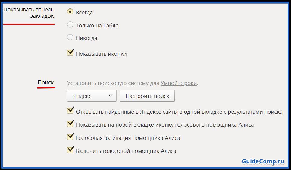 как персонализировать свойства браузера яндекс