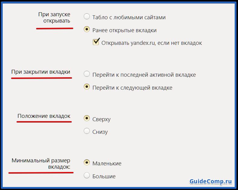 как перейти в свойства браузера яндекс