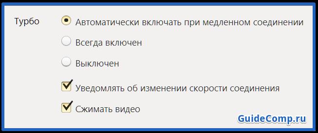 персонализация браузера яндекс