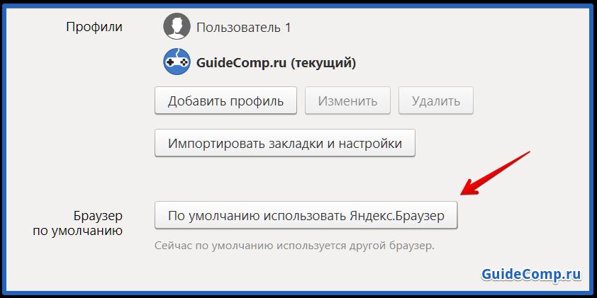 свойства браузера яндекс где сыскать