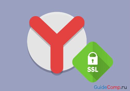 очистить ssl в яндекс браузере