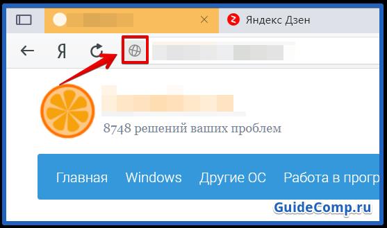 как очистить ssl в яндекс браузере
