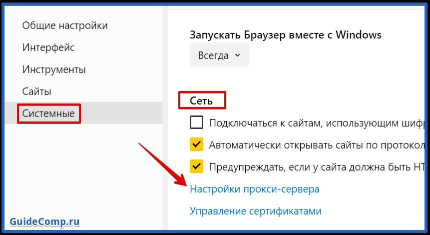 ssl сертификат не работает в yandex browser что делать