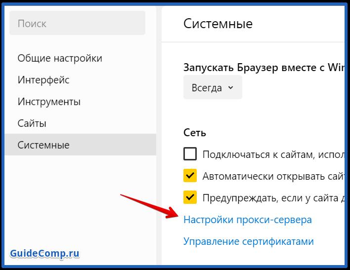 незащищённый доступ яндекс браузер