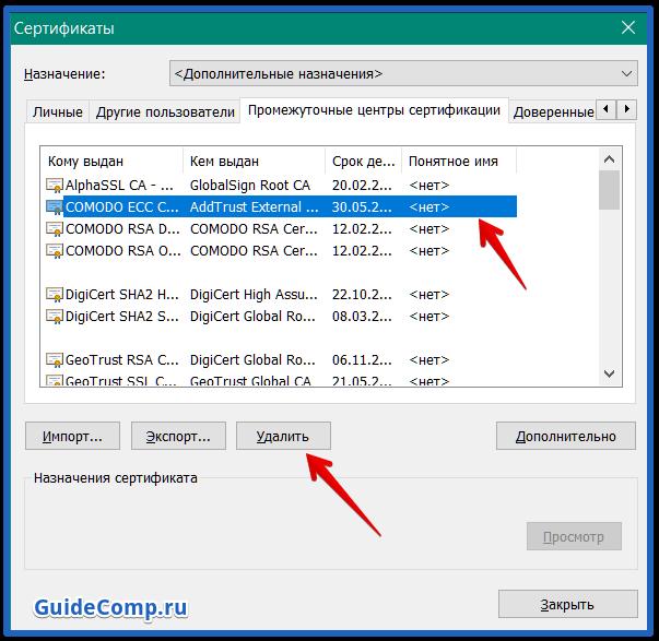 как стереть ssl в яндекс браузере