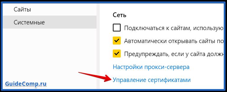 удаление сертификатов ssl из яндекс браузера
