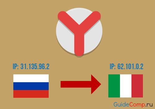 как сменить айпи адрес в браузере яндекс