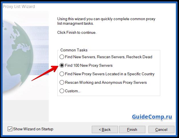 дополнение в яндекс браузере для смены ip