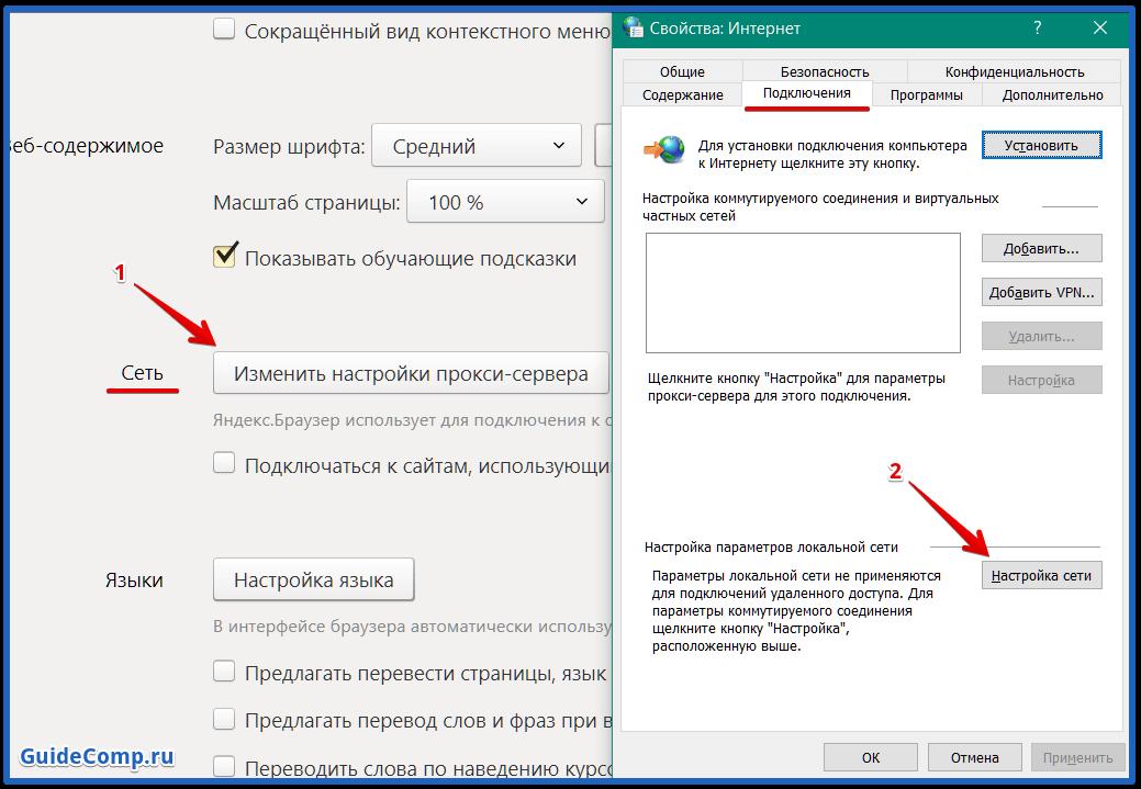подмена ip адреса в браузере yandex