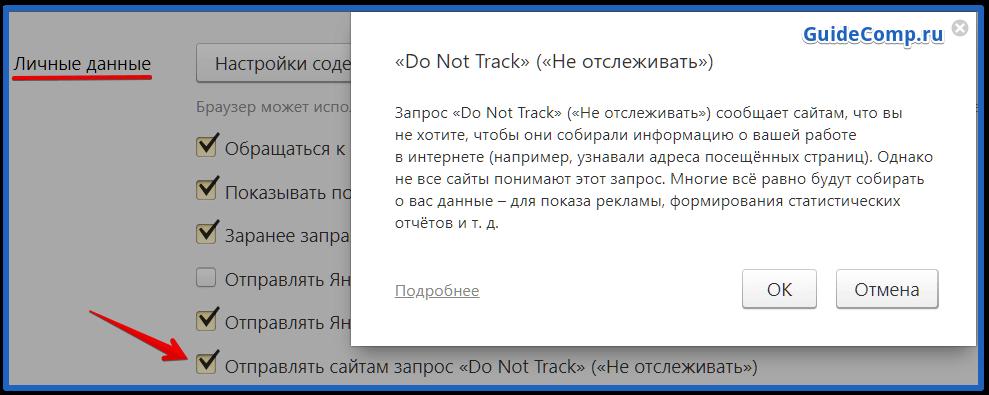 аддон для смены ip в яндекс браузере