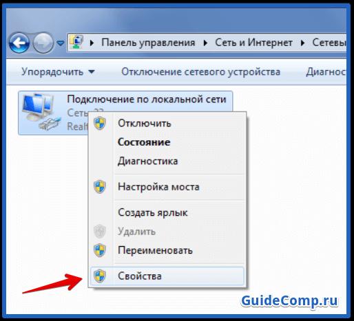смена интернет-протокола в браузере яндекс