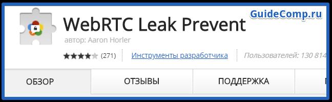 поменять ip в yandex browser навсегда