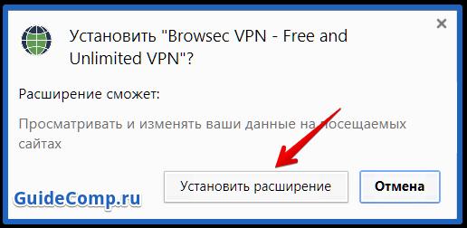 дополнения для яндекс браузера browsec