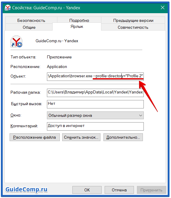 постоянно запускается яндекс браузер сам по себе