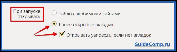 как отменить активирование яндекс браузера