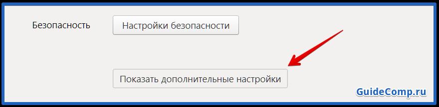 автоматически открывается сторонний ресурс в браузере яндекс