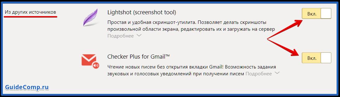 yandex browser стал сам по себе открываться