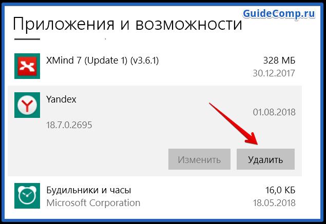 автоматически открывается всплывающее окно в yandex browser