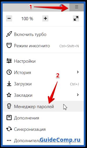 отключение автозаполнения через менеджер паролей в yandex browser