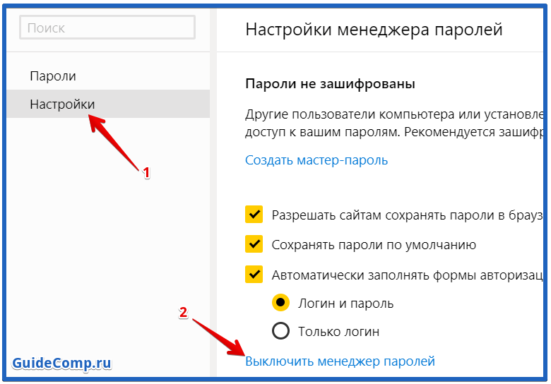 выключить менеджер паролей в yandex browser