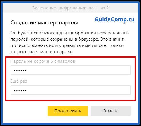 безопасность данных о банковской карте в яндекс браузере