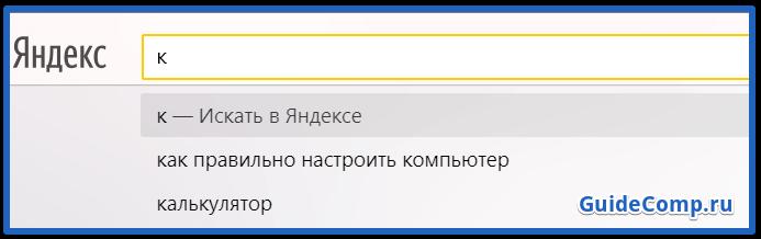 подстановка в яндекс браузере