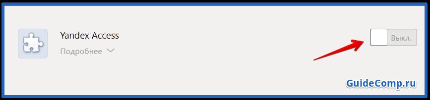 как добавить прокси в яндекс браузере