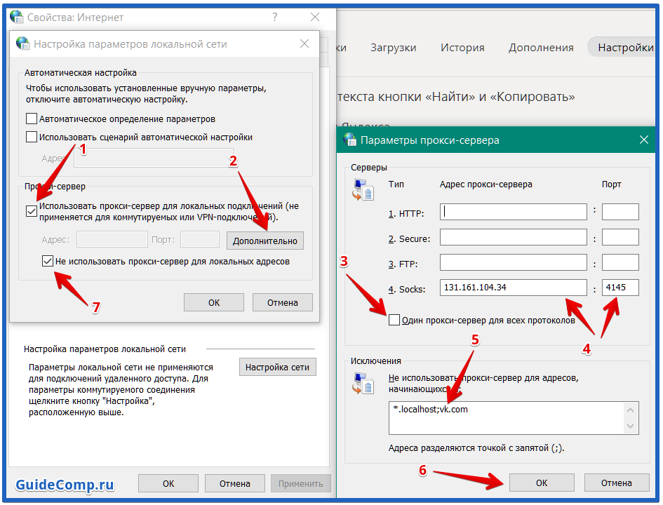 как поменять прокси сервер в яндекс браузере