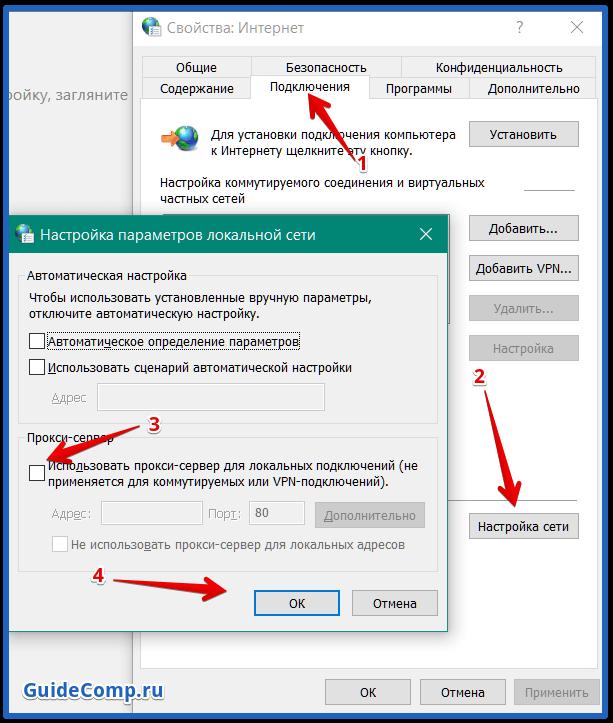 как выключить прокси сервер в яндекс браузере