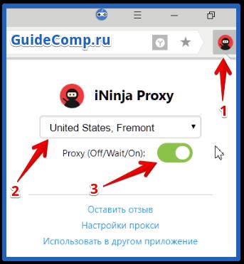 прокси сервер для яндекс браузера расширение