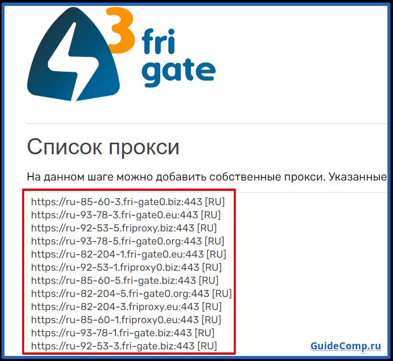 прокси плагин для яндекс браузера